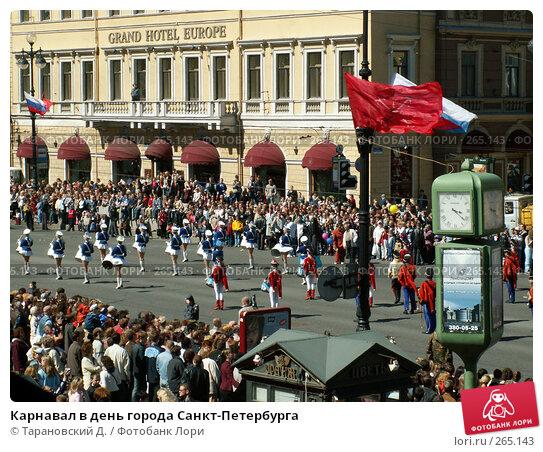 Карнавал в день города Санкт-Петербурга, фото № 265143, снято 28 мая 2005 г. (c) Тарановский Д. / Фотобанк Лори
