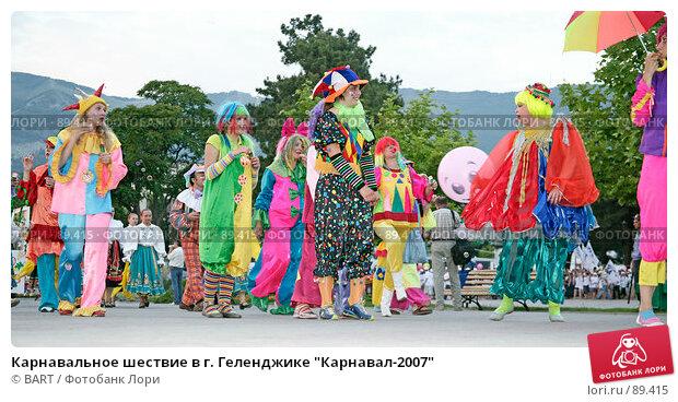 """Карнавальное шествие в г. Геленджике """"Карнавал-2007"""", фото № 89415, снято 11 июня 2007 г. (c) BART / Фотобанк Лори"""