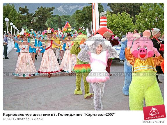 """Карнавальное шествие в г. Геленджике """"Карнавал-2007"""", фото № 89431, снято 11 июня 2007 г. (c) BART / Фотобанк Лори"""
