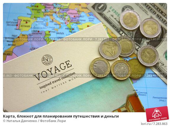 Карта, блокнот для планирования путешествия и деньги (2014 год). Редакционное фото, фотограф Наталья Данченко / Фотобанк Лори