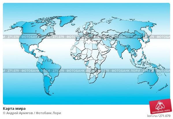 Карта мира, иллюстрация № 271079 (c) Андрей Армягов / Фотобанк Лори