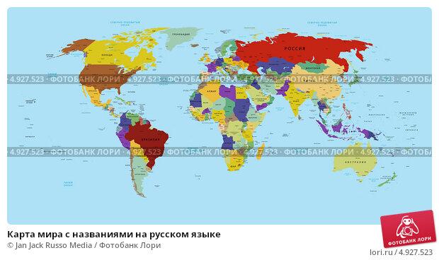 Купить «Карта мира с названиями на русском языке», иллюстрация № 4927523 (c) Jan Jack Russo Media / Фотобанк Лори