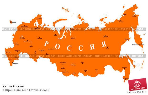 Карта России, фото № 230511, снято 26 июля 2017 г. (c) Юрий Синицын / Фотобанк Лори
