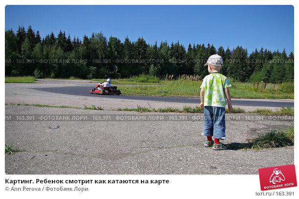 Картинг. Ребенок смотрит как катаются на карте, фото № 163391, снято 11 августа 2007 г. (c) Ann Perova / Фотобанк Лори