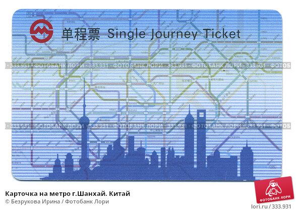 Карточка на метро г.Шанхай. Китай, фото № 333931, снято 28 октября 2016 г. (c) Безрукова Ирина / Фотобанк Лори