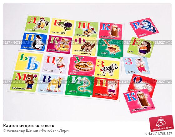 Купить «Карточки детского лото», эксклюзивное фото № 1768527, снято 9 июня 2010 г. (c) Александр Щепин / Фотобанк Лори