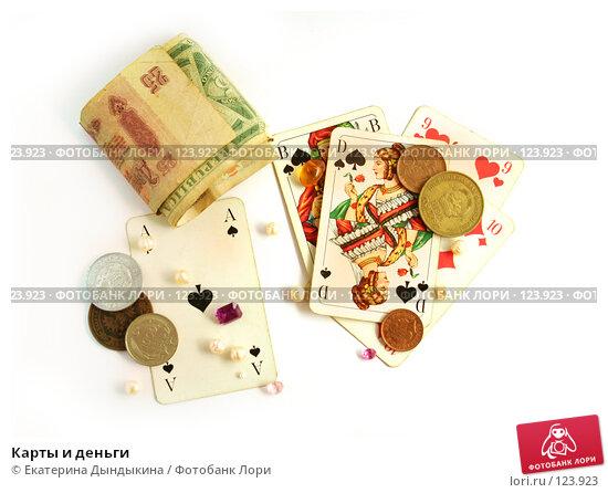 Карты и деньги, фото № 123923, снято 15 ноября 2007 г. (c) Екатерина Дындыкина / Фотобанк Лори