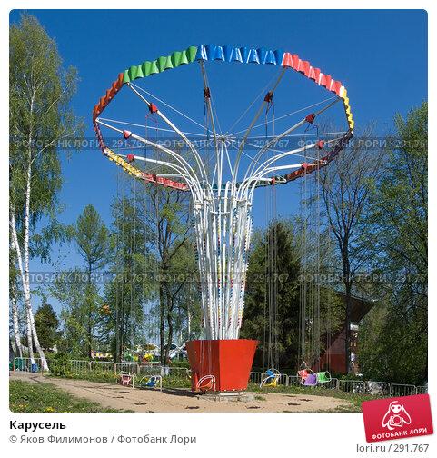 Карусель, фото № 291767, снято 2 мая 2008 г. (c) Яков Филимонов / Фотобанк Лори