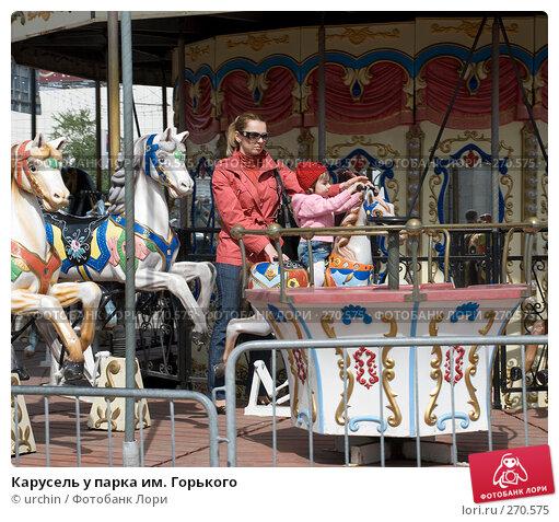 Карусель у парка им. Горького, фото № 270575, снято 1 мая 2008 г. (c) urchin / Фотобанк Лори
