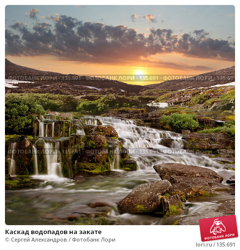 Каскад водопадов на закате, фото № 135691, снято 8 августа 2007 г. (c) Сергей Александров / Фотобанк Лори