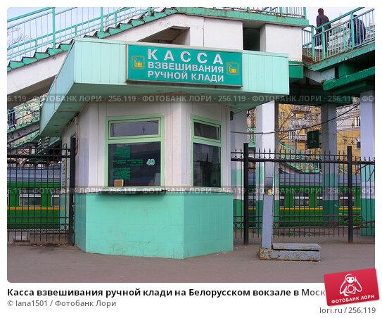 Касса взвешивания ручной клади на Белорусском вокзале в Москве, эксклюзивное фото № 256119, снято 27 марта 2008 г. (c) lana1501 / Фотобанк Лори