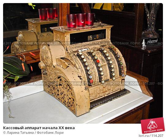 Кассовый аппарат начала ХХ века, фото № 114207, снято 30 сентября 2007 г. (c) Ларина Татьяна / Фотобанк Лори