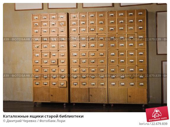 Каталожные ящики старой библиотеки; фото 22679839, фотограф .