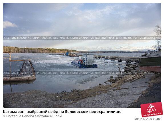 Катамаран, вмёрзший в лёд на Белоярском водохранилище, фото № 26035483, снято 12 апреля 2015 г. (c) Светлана Попова / Фотобанк Лори