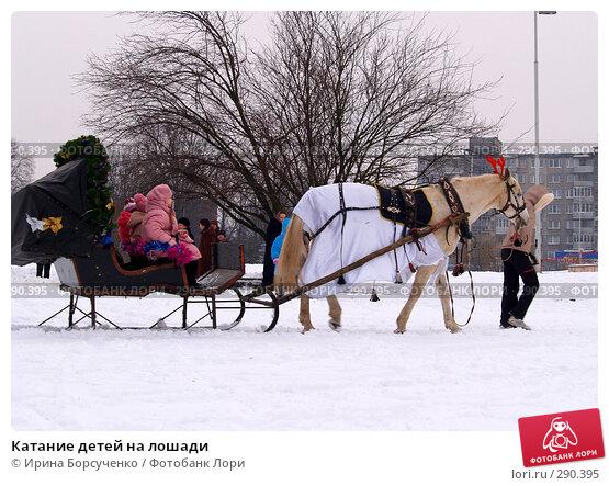 Катание детей на лошади, эксклюзивное фото № 290395, снято 7 января 2008 г. (c) Ирина Борсученко / Фотобанк Лори