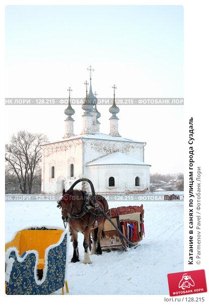Купить «Катание в санях по улицам города Суздаль», фото № 128215, снято 18 ноября 2007 г. (c) Parmenov Pavel / Фотобанк Лори