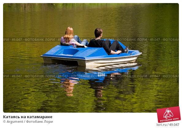 Катаясь на катамаране, фото № 49047, снято 18 мая 2007 г. (c) Argument / Фотобанк Лори