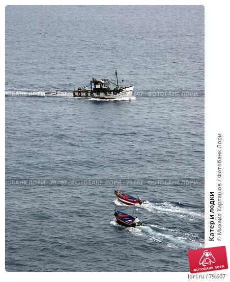 Катер и лодки, эксклюзивное фото № 79607, снято 1 августа 2007 г. (c) Михаил Карташов / Фотобанк Лори