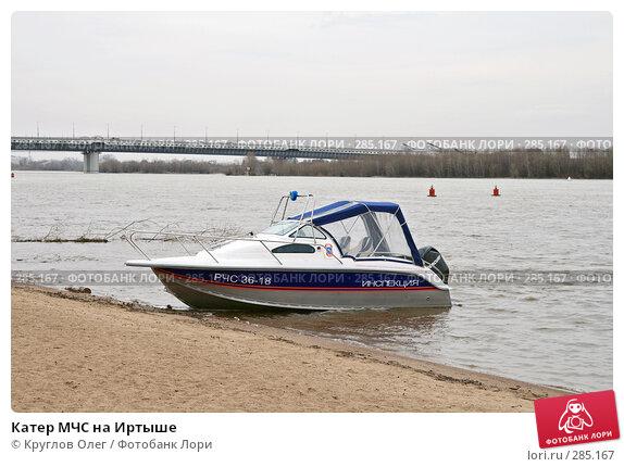 Катер МЧС на Иртыше, фото № 285167, снято 7 мая 2008 г. (c) Круглов Олег / Фотобанк Лори