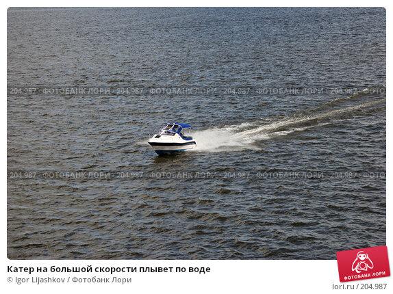 Катер на большой скорости плывет по воде, фото № 204987, снято 7 декабря 2004 г. (c) Igor Lijashkov / Фотобанк Лори