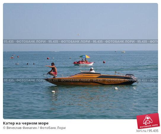 Купить «Катер на черном море», фото № 95435, снято 22 ноября 2017 г. (c) Вячеслав Финагин / Фотобанк Лори