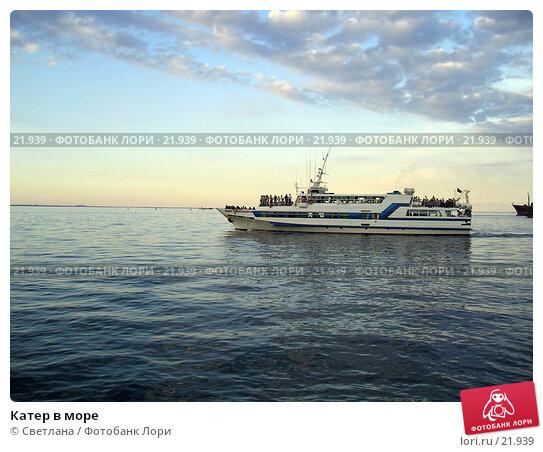 Катер в море, фото № 21939, снято 28 июня 2005 г. (c) Светлана / Фотобанк Лори