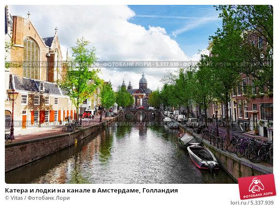 Катера и лодки на канале в Амстердаме, Голландия (2013 год). Редакционное фото, фотограф Vitas / Фотобанк Лори