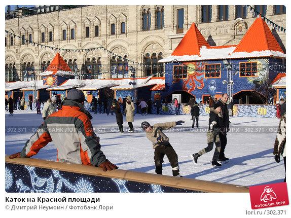 Каток на Красной площади, эксклюзивное фото № 302371, снято 11 февраля 2007 г. (c) Дмитрий Нейман / Фотобанк Лори