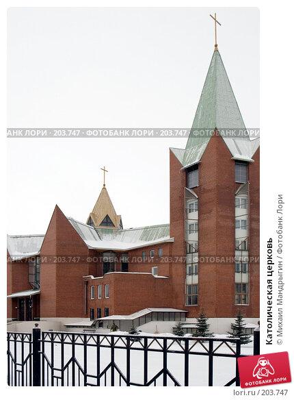 Купить «Католическая церковь», фото № 203747, снято 15 февраля 2008 г. (c) Михаил Мандрыгин / Фотобанк Лори