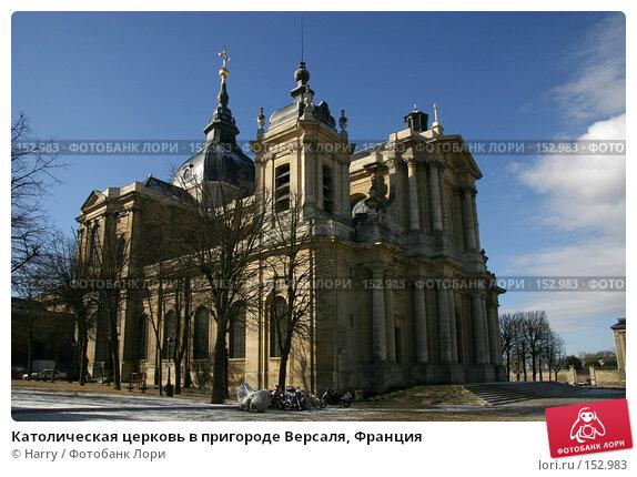 Католическая церковь в пригороде Версаля, Франция, фото № 152983, снято 1 марта 2006 г. (c) Harry / Фотобанк Лори