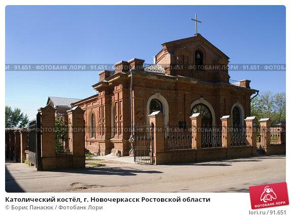 Католический костёл, г. Новочеркасск Ростовской области, фото № 91651, снято 18 мая 2006 г. (c) Борис Панасюк / Фотобанк Лори