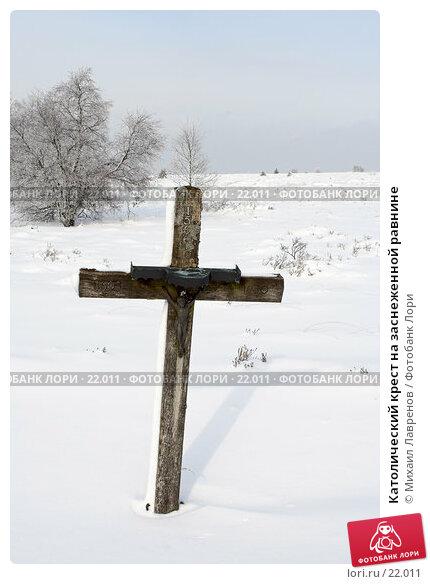 Католический крест на заснеженной равнине, фото № 22011, снято 12 февраля 2006 г. (c) Михаил Лавренов / Фотобанк Лори