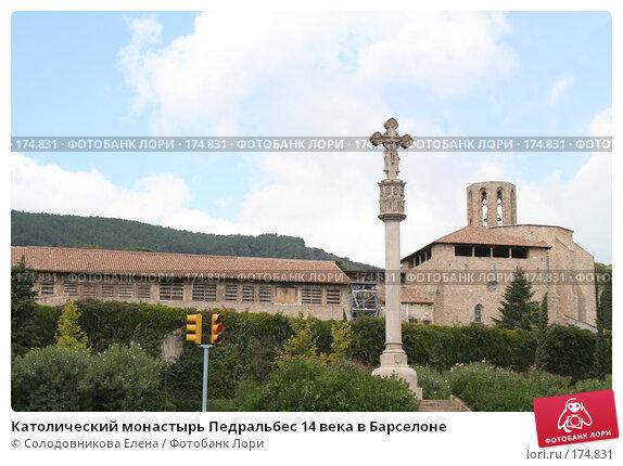 Католический монастырь Педральбес 14 века в Барселоне, фото № 174831, снято 20 сентября 2005 г. (c) Солодовникова Елена / Фотобанк Лори