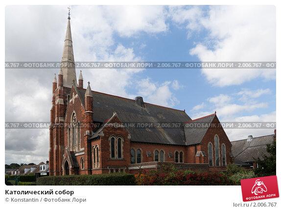 Католический собор (2010 год). Стоковое фото, фотограф Konstantin / Фотобанк Лори