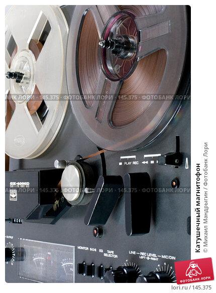 Катушечный магнитофон, фото № 145375, снято 7 ноября 2007 г. (c) Михаил Мандрыгин / Фотобанк Лори