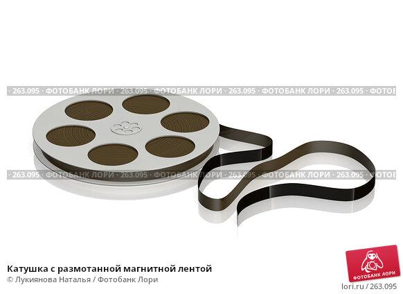 Купить «Катушка с размотанной магнитной лентой», иллюстрация № 263095 (c) Лукиянова Наталья / Фотобанк Лори
