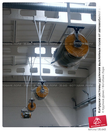 Катушки системы удаления выхлопных газов от автомобилей в помещении автосервиса, фото № 35643, снято 13 июля 2005 г. (c) Крупнов Денис / Фотобанк Лори