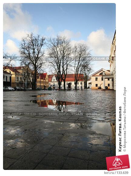 Каунас Литва. Kaunas, фото № 133639, снято 2 января 2007 г. (c) Морозова Татьяна / Фотобанк Лори