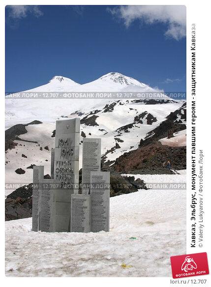 Кавказ, Эльбрус, монумент павшим героям - защитникам Кавказа, фото № 12707, снято 4 июля 2004 г. (c) Valeriy Lukyanov / Фотобанк Лори