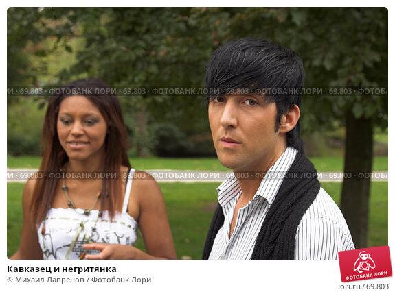 Кавказец и негритянка, фото № 69803, снято 24 сентября 2006 г. (c) Михаил Лавренов / Фотобанк Лори