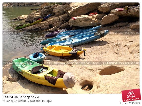 Каяки на берегу реки, фото № 273943, снято 8 декабря 2007 г. (c) Валерий Шанин / Фотобанк Лори