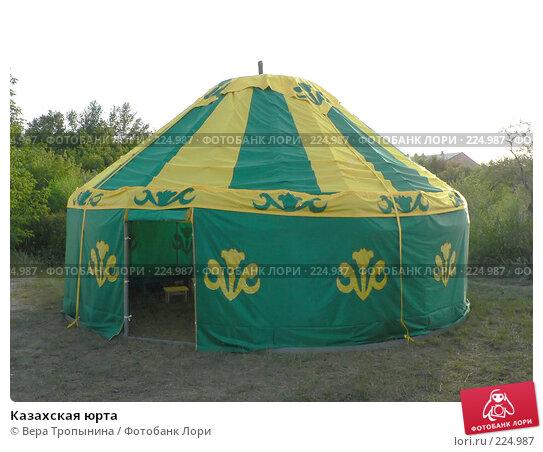 Казахская юрта, фото № 224987, снято 8 декабря 2016 г. (c) Вера Тропынина / Фотобанк Лори
