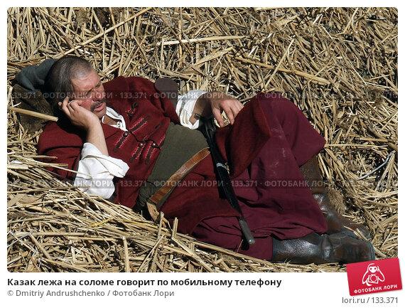 Казак лежа на соломе говорит по мобильному телефону, фото № 133371, снято 28 сентября 2007 г. (c) Dmitriy Andrushchenko / Фотобанк Лори