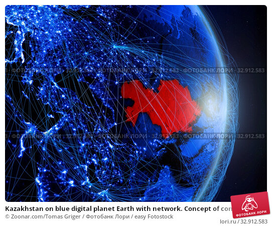 Kazakhstan on blue digital planet Earth with network. Concept of connectivity, travel and communication. 3D illustration. Elements of this image furnished by NASA. Стоковое фото, фотограф Zoonar.com/Tomas Griger / easy Fotostock / Фотобанк Лори