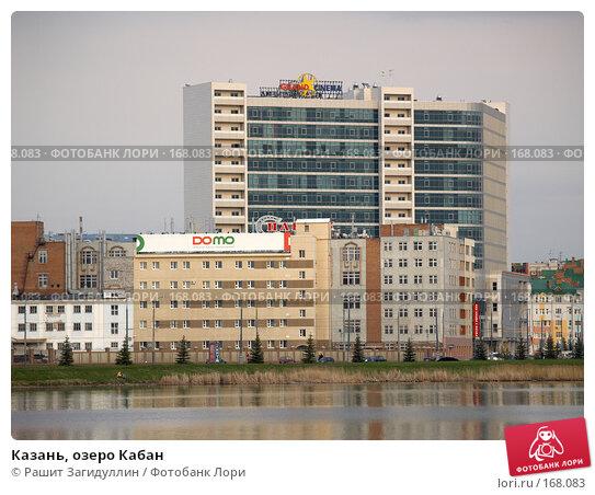 Казань, озеро Кабан, фото № 168083, снято 4 мая 2007 г. (c) Рашит Загидуллин / Фотобанк Лори