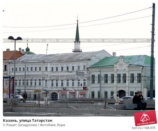Казань, улица Татарстан, фото № 168075, снято 4 мая 2007 г. (c) Рашит Загидуллин / Фотобанк Лори