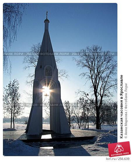 Казанская часовня в Ярославле, фото № 256639, снято 19 февраля 2017 г. (c) Анна Маркова / Фотобанк Лори