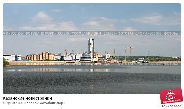 Купить «Казанские новостройки», фото № 333555, снято 10 мая 2008 г. (c) Дмитрий Яковлев / Фотобанк Лори