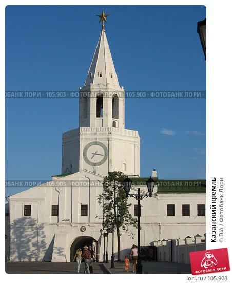 Купить «Казанский кремль», фото № 105903, снято 11 июля 2007 г. (c) DIA / Фотобанк Лори