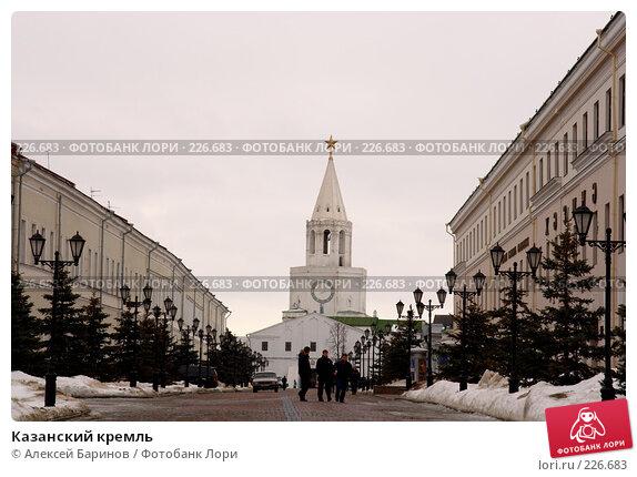 Купить «Казанский кремль», фото № 226683, снято 29 февраля 2008 г. (c) Алексей Баринов / Фотобанк Лори
